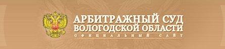 Арбитражный суд по Вологодской области