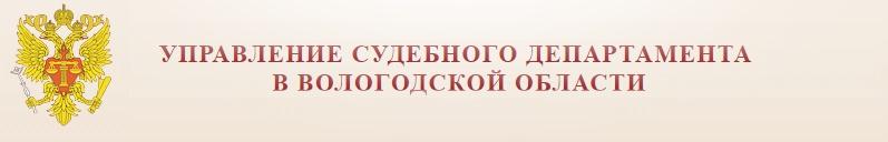 Управление судебного департамента в Вологодской области